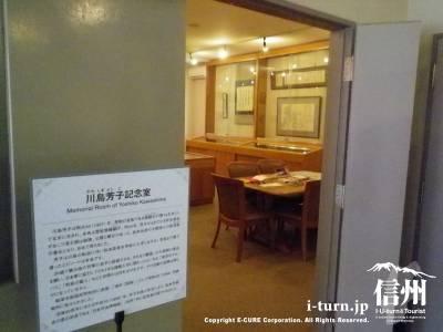 川島芳子資料室