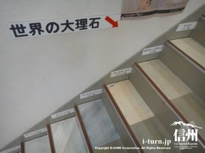 世界の大理石を敷いた階段