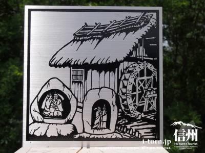 水車小屋と道祖神