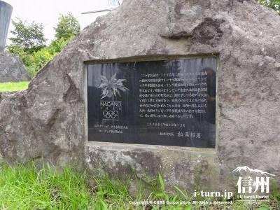 軽井沢オリンピック記念館カーリング聖火台解説