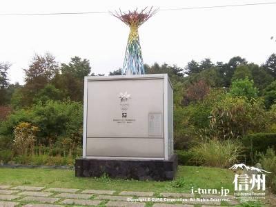 軽井沢オリンピック記念館総合馬術競技聖火台