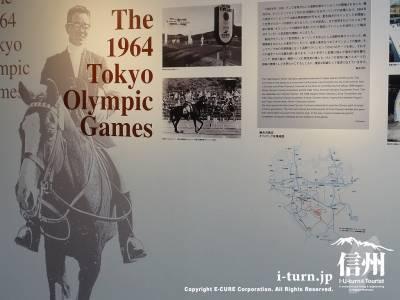 軽井沢オリンピック記念館内Ⅰ(馬術)