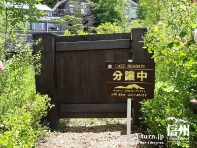 湖畔の外周園路Ⅲ(別荘地分譲中)