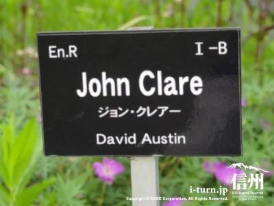John Clare(ジョン・クレアー)