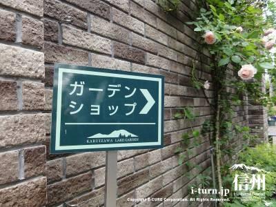 軽井沢レイクガーデンショップのガーデンショップ