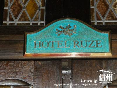 HOTEL RUZE 案内版
