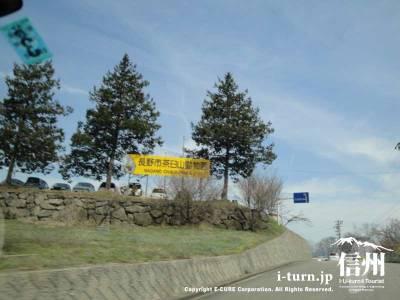 茶臼山動物の黄色い駐車場看板
