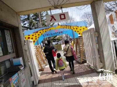 茶臼山動物園の入口