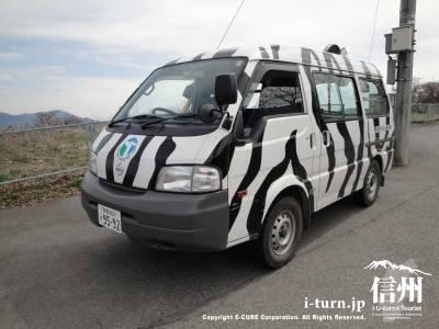 茶臼山動物園仕様のワゴン車