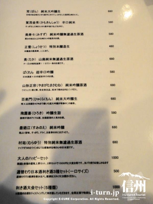 日本酒メニュー2