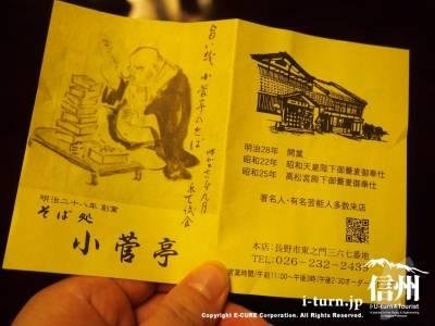 長野駅前でもらった割引券