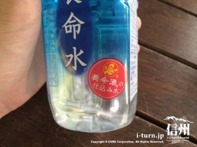 養命酒の仕込み水だそうです