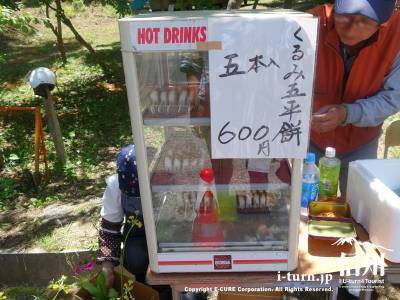 くるみ五平餅5本で600円