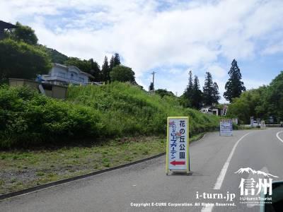 しんわの丘への登り口には案内看板が出ているので分かりやすい