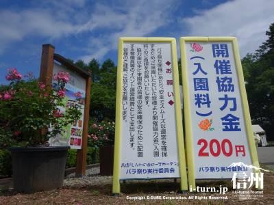 開催協力金を入園料として200円払います
