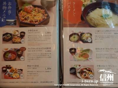 お弁当丼モノラーメンパスタメニュー