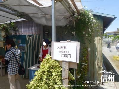 入園料は高校生以上が200円