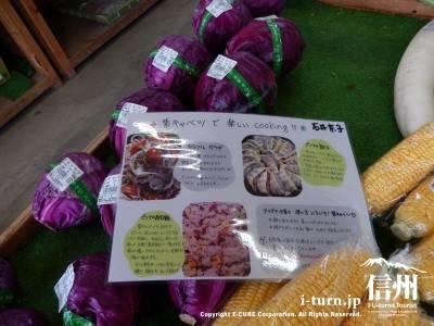 隣には紫キャベツが売られています