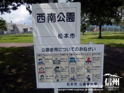 公園使用についてのお願い看板