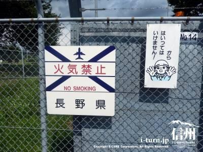 公園内にフェンスで立ち入り禁止になっている場所があります
