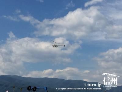 ヘリコプターが飛んでいました