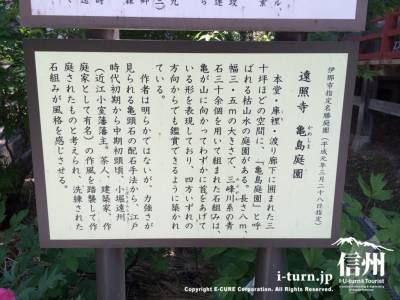 亀島庭園の説明