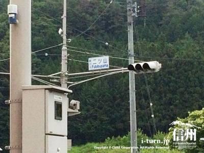 二ツ山の信号を左折