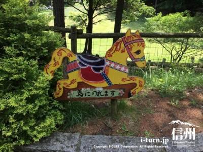 途中馬に乗れますという可愛らしい看板がありました