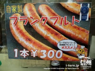 フランクフルト1本300円