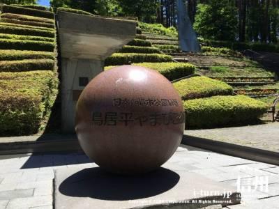 公園の名入れがされた丸いオブジェ