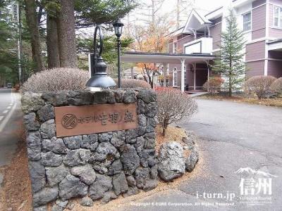 旧軽井沢ホテル音羽の森|木々に囲まれ静かに佇む洋風ホテル|軽井沢町軽井沢