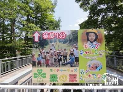 軽井沢プリンスショッピングプラザ|ネイチャーキッズ&キッズパーク|軽井沢軽井沢