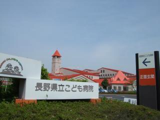 長野県立こども病院|安曇野市
