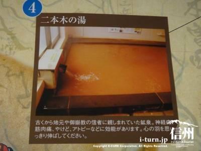 二本木の湯|赤褐色のシュワシュワ炭酸泉|木曽町新開
