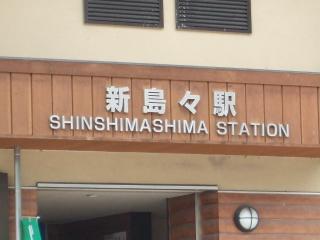 新島々駅 松本電鉄上高地線|波田町
