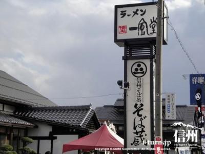 一風堂諏訪インター店|ラーメン王の博多豚骨が諏訪に進出|諏訪市沖田