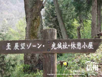 光城山|頂上まで開花後のトレッキング|安曇野市豊科