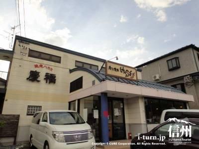 焼肉ハウス慶福|芳川公園前の人気焼肉屋|松本市芳川小屋