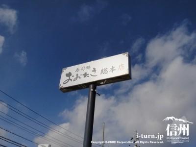 おおたき総本店|東京築地の水産物仲卸業者権利者の寿司屋|松本市白板
