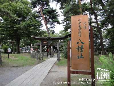 川中島古戦場八幡社|八幡原史跡公園にある神社|長野市川中島