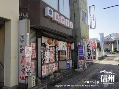 江戸屋食堂|メニューが豊富で家庭的|長野市篠ノ井