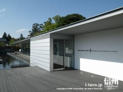 安曇野高橋節郎記念美術館|作品に息づく故郷の美しさを堪能できる美術館|安曇野市穂高