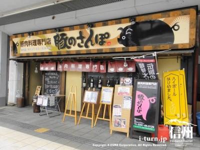 豚のさんぽ|斬新なメニュー満載の豚肉料理専門店・昼はラーメン屋、夜は居酒屋|大町市仁科町