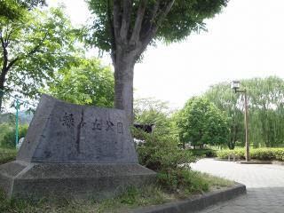 緑ヶ丘公園|長野市