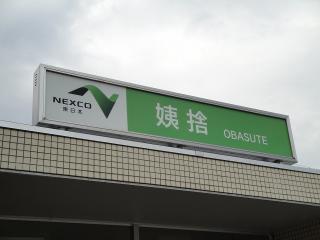 長野自動車道 姨捨サービスエリア(上り)|善光寺平が一望できる景色最高のSA|千曲市