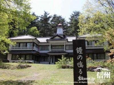 鐘の鳴る丘集会所|NHKラジオドラマ「鐘の鳴る丘」のモデルになった建物|安曇野市穂高