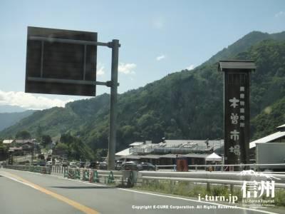 木曽市場|御岳山の眺めが最高な農産物直売所|木曽町福島