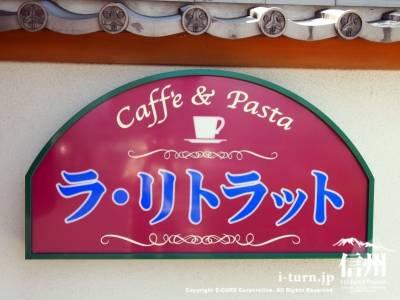 ラ・リトラット|水野美術館にあるイタリアンレストラン|長野市若里