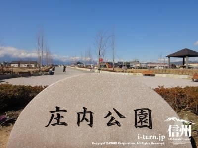 庄内公園|コモ庄内の南にある公園|松本市出川