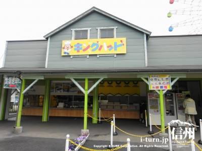 軽井沢おもちゃ王国【5】|グルメとショップ|群馬県吾妻郡
